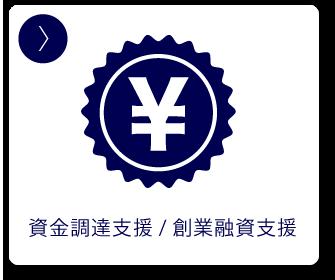 資金調達支援/創業融資支援