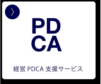 経営PDCA支援サービス