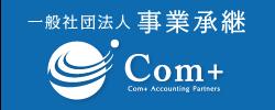 一般社団法人 事業承継COMPLUS